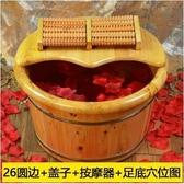 香柏木泡腳木桶實木盆洗腳桶加厚家用泡腳桶(26圓邊附蓋子按摩器)