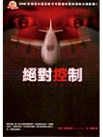 二手書博民逛書店 《絕對控制--TOTAL CONTROL》 R2Y ISBN:9867232283│譚暢