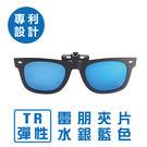 【KEL MODE】眼鏡配件-雷朋2140款/男女潮流偏光水銀鏡面夾片(#水銀藍)
