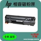 HP 相容 碳粉匣 CE285A (NO...