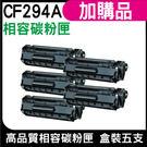 HP 94A CF294A 相容碳粉匣 盒裝五支