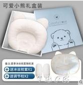 嬰兒定型枕新生兒偏頭糾正枕頭夏季透氣寶寶頭型矯正乳膠枕快速出貨