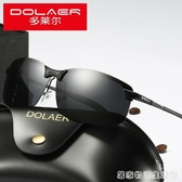 新款太陽鏡男司機鏡偏光開車駕駛潮人墨鏡眼睛男長臉個性眼鏡 雙十二全館免運