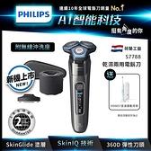 [送音波牙刷]飛利浦S7788 AI智能乾濕兩用三刀頭電鬍刀/刮鬍刀(內附無線清潔座)