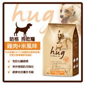 【力奇】Hug 哈格 犬糧 狗糧-雞肉+米風味 2kg-300元 可超取2包 【符合美國AAFCO完整營養】(A001C01)