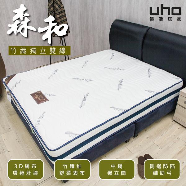 床墊【UHO】Kailisi卡莉絲名床-森和竹纖雙線獨立筒床墊-3.5尺單人
