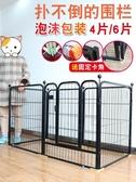 狗狗圍欄柵欄室內大型犬小型中型寵物欄桿隔離欄防越獄護欄狗籠子  MKS免運