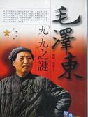 【書寶二手書T7/傳記_NLM】毛澤東九.九之謎_曉峰