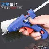 膠槍-熱熔膠槍手工制作膠電溶膠槍棒家用電熱溶棒膠水條熱融膠棒 提拉米蘇
