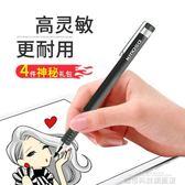 觸控筆 ipad筆觸控筆觸摸筆手機通用超細華為電容筆安卓細頭觸屏筆寫 城市科技