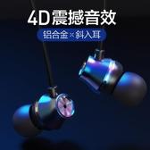 有線耳機 英菲克in7耳機原裝入耳式通用男女生適用iPhone蘋果vivo華為小米 降價兩天