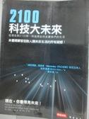 【書寶二手書T3/科學_ZGA】2100科技大未來_加來道雄