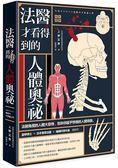 法醫才看得到的人體奧祕(彩繪圖解)(二版)