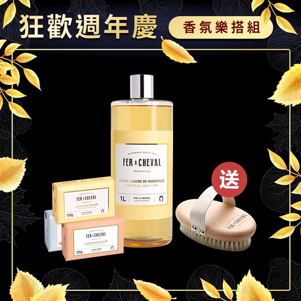 Fer à Cheval 法拉夏 狂歡週年慶-香氛樂搭組【BG Shop】香氛皂液1L+香氛皂x3