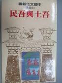 【書寶二手書T7/社會_MOH】中國文化新埨社會篇-吾土與吾民_民71