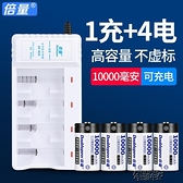 電電池充電器套裝配4節一號大號D型電池 燃氣爐灶熱水器天然氣 【快速出貨】