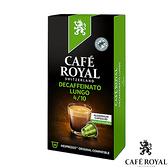【Cafe Royal】芮耀咖啡膠囊 Lungo DCF大杯義式(100顆入)