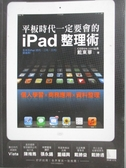 【書寶二手書T9/電腦_YGX】平板時代一定要會的iPad整理術_戴東華