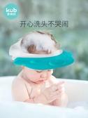 兒童洗髮帽KUB寶寶洗頭帽小孩洗澡帽可調節嬰兒洗發帽兒童浴帽防水護耳 玩趣3C