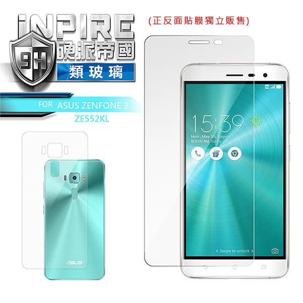 ☆愛思摩比☆iNPIRE 硬派帝國 ASUS ZenFone 3 ZE552KL 極薄 9H PET 保護貼 類玻璃