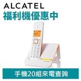 Alcatel 數位無線電話F200橘(福利品)