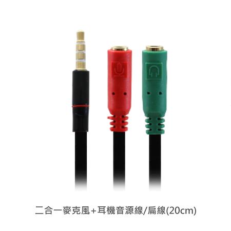 二合一 耳麥轉接線 音源線 3.5mm 麥克風 耳機 電腦 手機 一分二 分線器 卡拉OK 轉換器 轉換頭