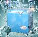 300升車載冰箱車家兩用戶外12v24v電瓶可行動雪糕直流冰櫃船上用 QM 依凡卡時尚