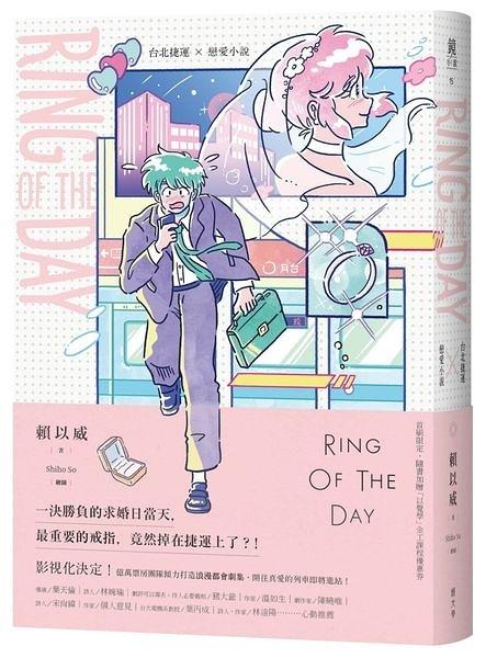 Ring of the Day:台北捷運 ╳ 戀愛小說【城邦讀書花園】