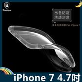 iPhone 7 4.7吋 簡系列保護套 軟殼 倍思Baseus 半透磨砂 可掛繩 防滑全包款 矽膠套 手機套 手機殼