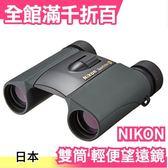 【小福部屋】【10倍 防水型】日本境內版 NIKON Sportstar EX 10X25 DCF 雙筒輕便望遠鏡