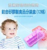 韓國 sillymann 100%鉑金矽膠副食品分裝盒(12格)
