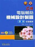 (二手書)乙級電腦輔助機械設計製圖學科試題精選2012年版