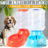 大容量3.5L自動餵食飲水器 飼料碗 水碗 寵物碗 寵物飼料碗 寵物餵食 寵物餐具 狗碗 貓碗