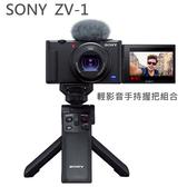 【08/16前買就送專屬皮套】預購 SONY Digital Camera ZV-1 輕影音手持握把組合 公司貨 Vlog 全能拍片神器