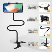 手機支架 懶人支架 多功能床頭桌面通用支架金屬底zh1064【極致男人】