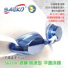 [台灣製 SAEKO] S62UV 鍍膜 藍 競速型 泳鏡;蛙鏡;蝴蝶魚戶外