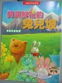【書寶二手書T7/兒童文學_ZCK】開滿鮮花的兔兒坡_顧鷹