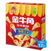 喜年來金牛角玉米點心-海鹽120g*12【愛買】