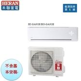 【禾聯冷氣】9.1KW12-18坪 一對一 R32變頻冷暖空調《HI/HO-GA91H》1級能源年耗電2112全機7年保固