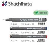 日本 寫吉哈達  EK-238 平面 工業設計 0.8mm 代針筆 不含二甲苯 單色 12支/盒