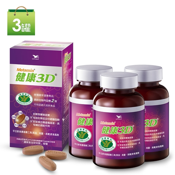 券後價5399統一健康3D 錠狀食品3罐組