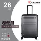 CROWN 皇冠 行李箱 26吋 超輕量大容量 2:8上掀式拉鍊行李箱 鐵灰色 C-F1783 得意時袋