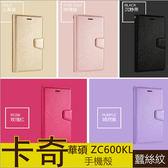 卡奇系列 蠶絲紋 ASUS 華碩 ZenFone 5Q ZC600KL 皮套 手機殼 支架 錢包款 保護套 手機套 保護殼