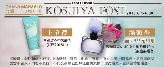 kosuiya168-hotbillboard-0a66xf4x0535x0220_m.jpg
