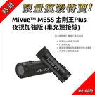 【送16G】 MIO MIVUE M65...