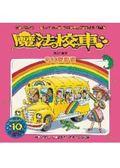 書立得-魔法校車13:彩虹變變變(二版)