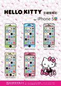 Hello Kitty 三麗鷗正版授權 iphone 5C 單面彩繪螢幕貼 第3代