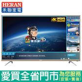 HERAN禾聯55型4K2K智慧聯網液晶顯示器_含視訊盒HD-55UDF88含配送到府+標準安裝【愛買】