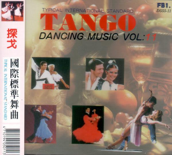 國際標準舞曲 11 探戈  CD (音樂影片購)