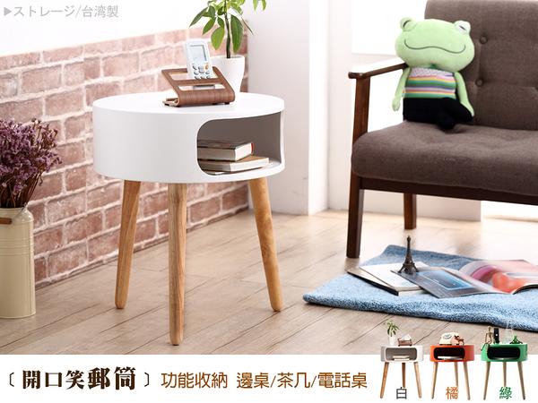 【班尼斯國際名床】~日本熱賣‧Mailbox 開口笑郵筒 收納茶几/邊桌/電話桌/圓桌/天然實木腳